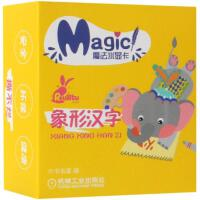 象形汉字/魔法水显卡 机械工业出版社