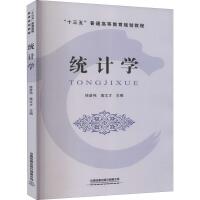 统计学 中国铁道出版社