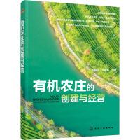 有机农庄的创建与经营 化学工业出版社