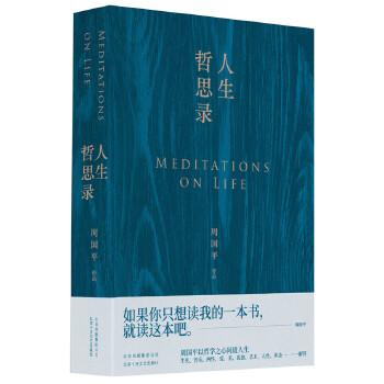 人生哲思录(新版)(pdf+txt+epub+azw3+mobi电子书在线阅读下载)