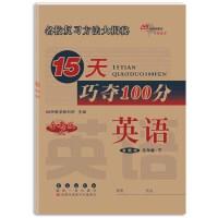 15天巧夺100分英语五年级下册21春(冀教版)全新版