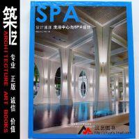 设计速递 洗浴中心与SPA设计桑拿水疗室内空间装饰装修设计书籍