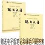 【旧书二手书8成新】现代汉语 上下册 增订五版 增订5版 黄伯荣 廖序东 高等教育出版社【正版】