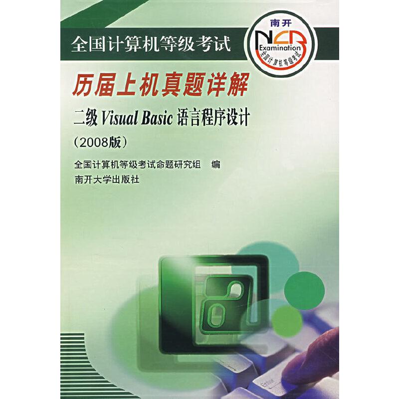 全国计算机等级考试历届上机真题详解:二级Visual Basic 语言程序设计(2008版)(附光盘)