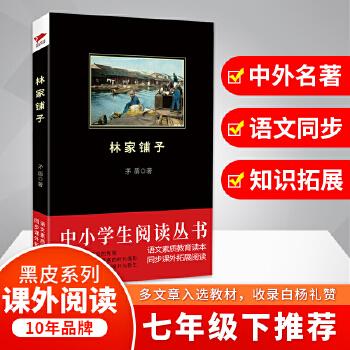 林家铺子(pdf+txt+epub+azw3+mobi电子书在线阅读下载)
