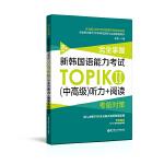 完全掌握.新韩国语能力考试TOPIKⅡ(中高级)听力+阅读考前对策(赠听力音频)