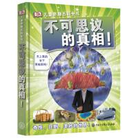 DK儿童奇趣百科全书 不可思议的真相!