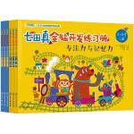 七田真全脑开发练习册:专注力与记忆力+数学与逻辑思维(3~4岁,全6册)