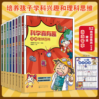 科普漫画 科学真有趣(6-14岁 全8册)500知识点+186科学笔记 科学课老师推荐课外读物【赠52周读书打卡大图】