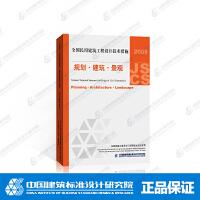 全国民用建筑工程设计技术措施(规划・建筑・景观)