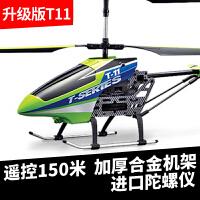 20181112081922765合金耐摔遥控飞机超大儿童充电动玩具直升机航拍无人机