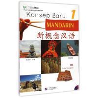 新概念汉语(印尼文版)课本1(含1MP3) 崔永华