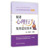 促进心理行为发育适宜技术/戴耀华/儿童早期发展系列教材之七 戴耀华//王惠梅