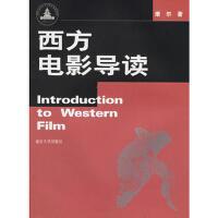 【二手旧书九成新】西方电影导读康尔南京大学出版社9787305037726