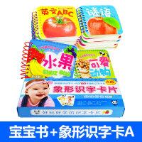 婴幼儿童看图识字卡片0-1-3岁宝宝玩具启蒙认知字学习早教书 宝宝书+