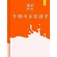 牛奶可乐经济学(解读版)