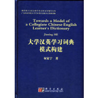 大学汉英学习词典模式构建