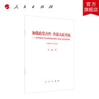 加强政党合作 共谋人民幸福――在中国共产党与世界政党领导人峰会上的主旨讲话