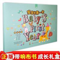 婴儿早教布书宝宝的第一年成长礼盒:它们的脸/我们的脸 宝宝成长纪念册 0-3岁宝宝玩具书撕不烂相册童立方新生儿宝宝礼物