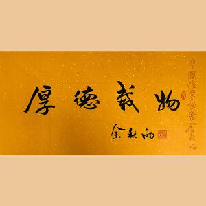 著名文学家 余秋雨(厚德载物)ZH604附收藏证书