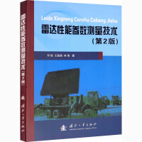 雷达性能参数测量技术(第2版) 国防工业出版社