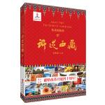 讲述西藏・传承的故事