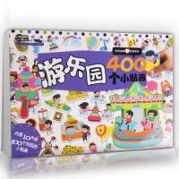 400贴纸酷翻天.游乐园400个小贴画 提高孩子动手能力 幼儿贴纸 益智游戏贴纸 书籍