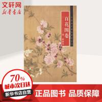 清・恽寿平《百花图卷》 江西美术出版社