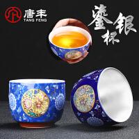 唐丰鎏银杯珐琅彩小茶杯陶瓷功夫品茗杯家用个人单杯主人杯礼盒装