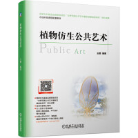 植物仿生公共艺术/王鹤 机械工业出版社