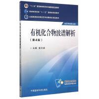 有机化合物波谱解析(第四版)(全国高等医药院校药学类第四轮规划教材)