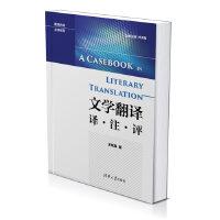 文学翻译 译・注・评