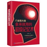 最强大脑-拿来就用的超级记忆术