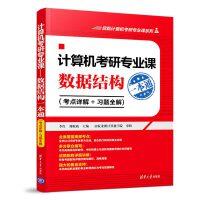计算机考研专业课:数据结构一本通(考点详解+习题全解) 清华大学出版社
