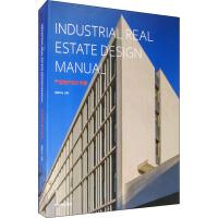 产业地产设计手册 中国林业出版社