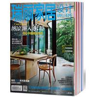 瑞丽家居设计杂志2本打包2015年9/10月家装设计
