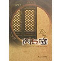 门与窗 云南大学出版社