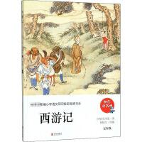 西游记 5年级 青岛出版社