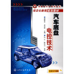 汽车底盘电控技术(唐蓉芳)