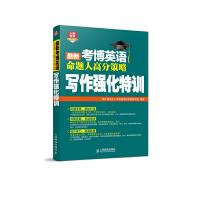 2016最新考博英语命题人高分策略写作强化特训