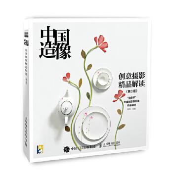 中国造像 创意摄影精品解读 第3版 一本讲创意的摄影教程 艺术摄影 商业摄影创意 从照片到摄影 论摄影的艺术可能