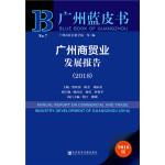 广州蓝皮书:广州商贸业发展报告(2018)