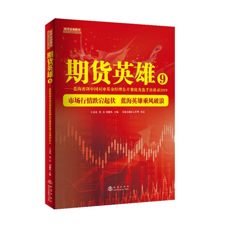 期货英雄9:蓝海密剑中国对冲基金经理公开赛优秀选手访谈录2019  舵手证券图书