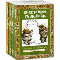 青蛙和蟾蜍是好朋友全4册 学校指定阅读桥梁书 信谊世界精选儿童文学畅销4-5-6-7-8-9岁儿童绘本图画故事书籍 亲