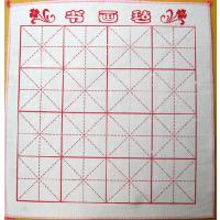 文房四宝毛笔书法用品书画毡 纯白色书画毛毡 50*50cm米字格