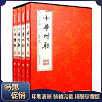 中华对联珍藏版 全4册 中国对联故事作品集 楹联楹贴对子 中国传统文化民间文化书籍 汉语言文学艺术书籍