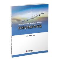 特种货物航空运输/文军 西南财经大学出版社