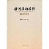 壮语基础教程(2018年修订) 民族出版社