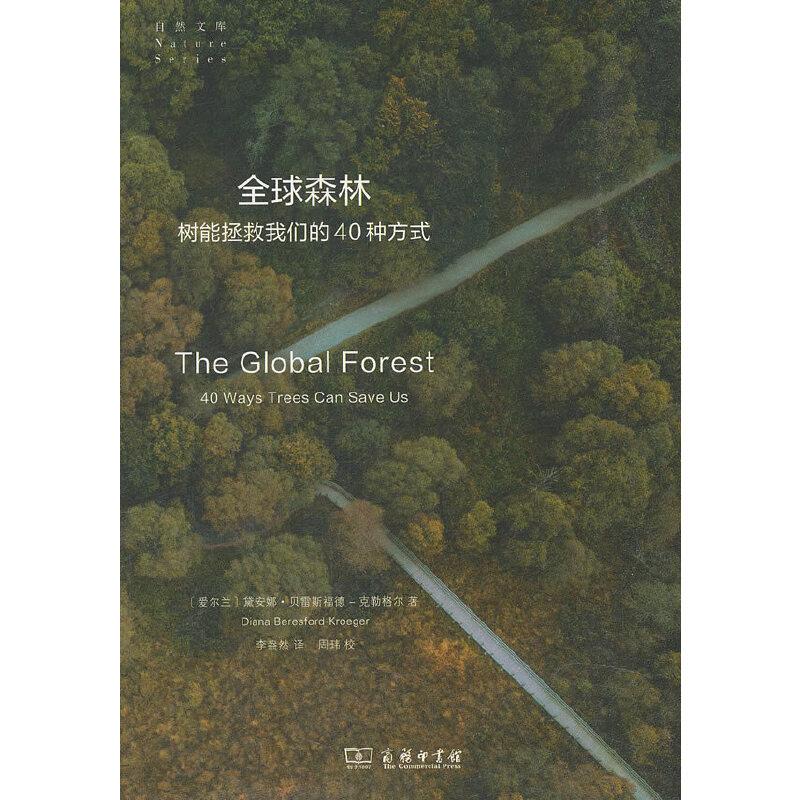 全球森林(自然文库)