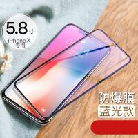 苹果X钢化膜iPhoneX手机Xs贴膜Max全屏覆盖iPhoneXR蓝光iPhoneXMax全包iP [iPhone X